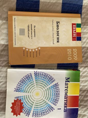 Книги. Шын по математике и биологии