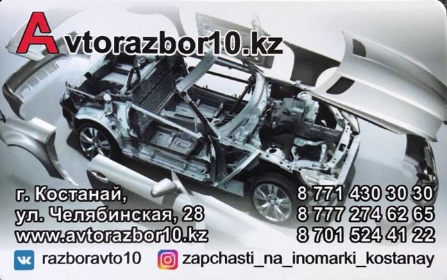 Avtorazbor10.kz