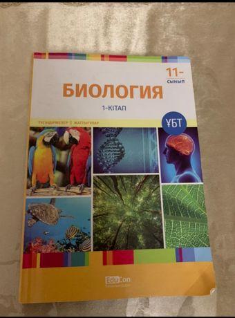 Книги для подготовки Энт на казахском языке