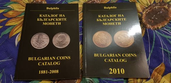 Каталози на Българските монети