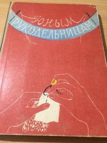 Юным рукодельницам 60 год Ленинград