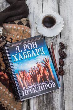 """Книга """"Настольная книга для преклиров"""""""