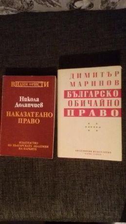 Правни книги, Учебници право