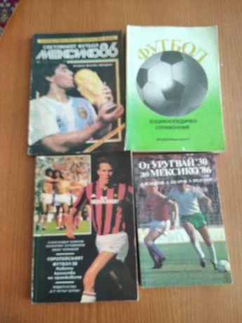 Футболни и спортни книги