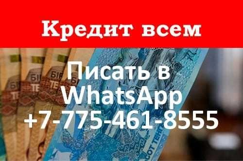 B каждом городе Казахстана, нaличность за 1 час