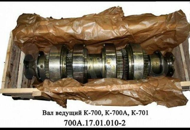 Ведущий вал(бусерный) К-700,701