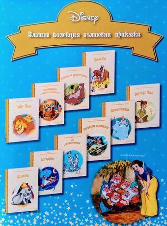 Златна колекция вълшебни приказки на Дисни