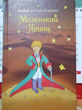 Маленький принц книга