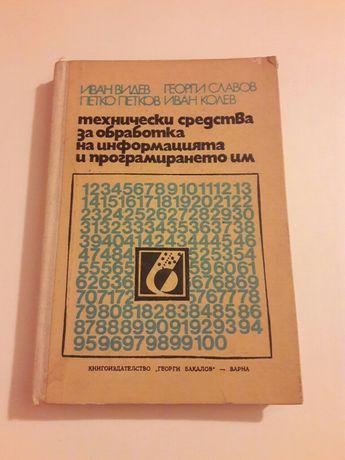 Учебник Технически средства за защита на информацията и програмирането