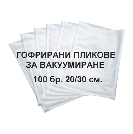 Пликове за вакуумиране - гофрирани 100 бр. 20/30 см.