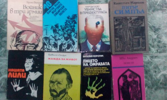 Продавам книги, различни жанрове