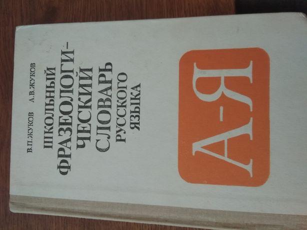 Продам школьный фразеологический словарь