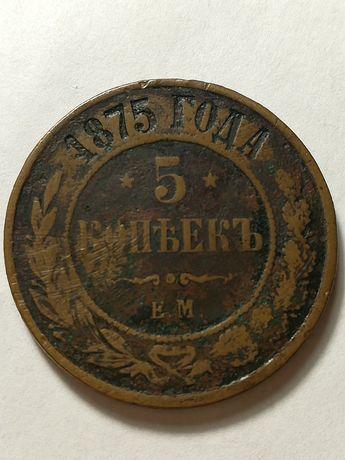 Монета 1875 года