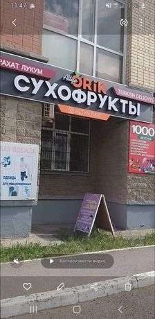 Продам готовый раскрученный бизнес по продаже сухофруктов