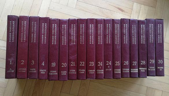 Голяма Руска Енциклопедия+Ежегодник+ Голям Тълковен Речник и др.