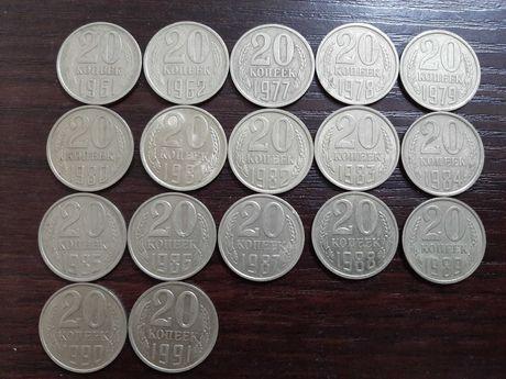 Монеты СССР погодовка 20 копеек цена за набор