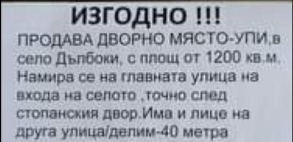Дворно място УПИ 1200кв.м с.Дълбоки Област Стара Загора