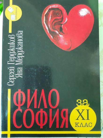 Психология  и логика учебник за 9 клас