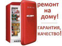 Ремонт холодильников всех марок и любой сложности на месте.