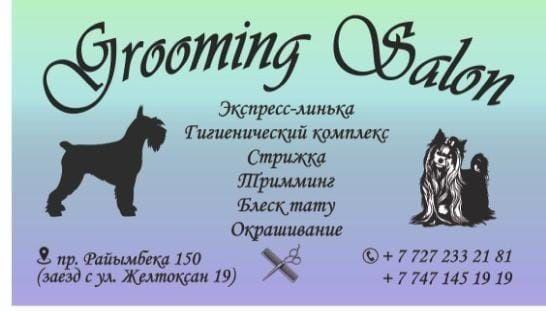 Груминг для собак и кошек. Все виды услуг . Профессиональная косметика