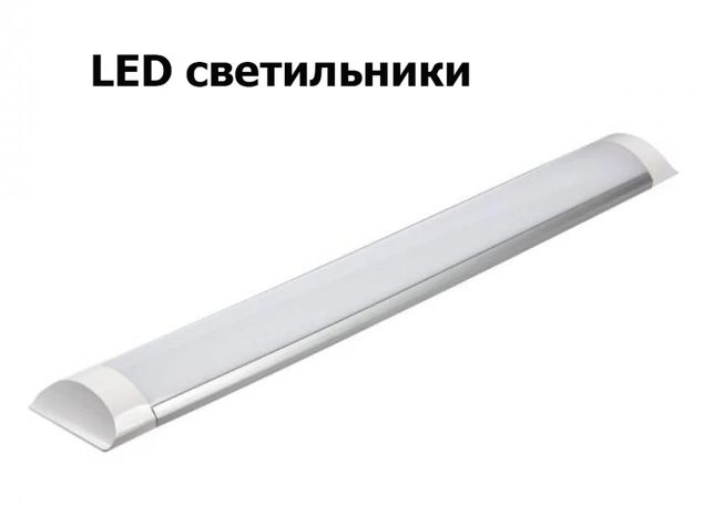 LED свето-диодное освещение