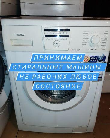Стиральная машинка (скuпка)