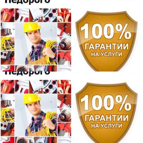 ЭЛЕКТРИК НЕДОРОГО ШЫМКЕНТ Круглосуточно и Профессионально Оперативно