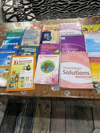 Книги для 8 класса