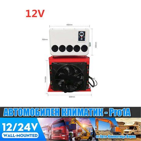 К-т Универсален климатик DC12/24V PRO-1А за Камион/Кемпер/Каравана
