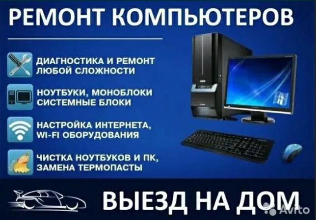 Компьютерная услуга, ноутбук, ЭЦП, ключ, помощь айти IT ИТ программист