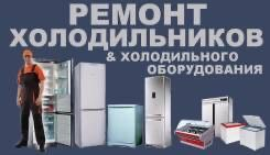 ремонт холодилтников