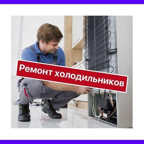 Ремонт заправка холодильников морозильников в Алматы