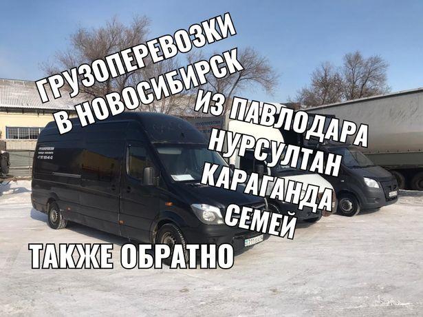 Новосибирск из Павлодара, Нурсултан, Караганда, Семей