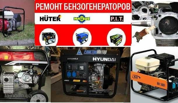 Ремонт бензотехники  , генератор, бензопилы ,триммер