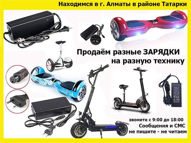на гироскутеры для самокатов и др тех. зарядные устройства ЗАРЯДКИ АКБ