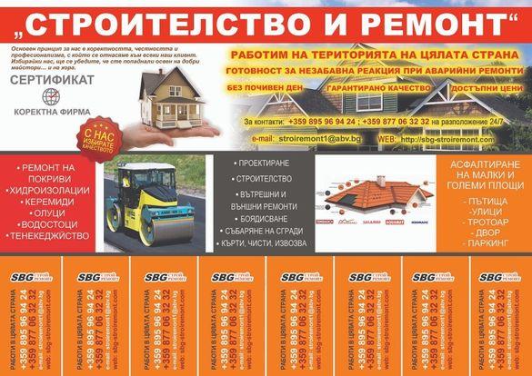 Ремонт, Асфалтиране, Покриви, Навеси, Хидроизолация, Алпинисти - Варна