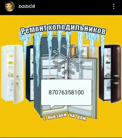 Ремонт холодильников бытовой техники С ВЫЕЗДОМ НА ДОМ-2000тг