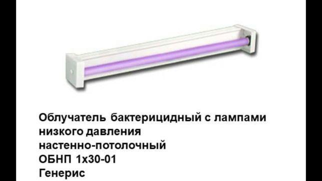 АКЦИЯ!!! Облучатель бактерицидный Генерис с лампой