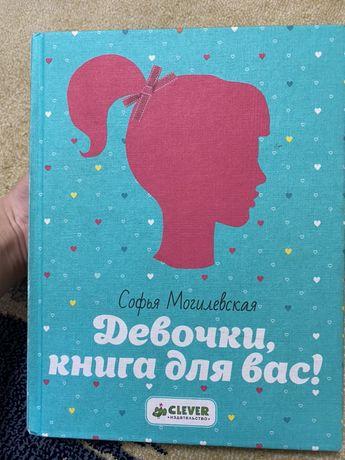 Продам детскую книгу