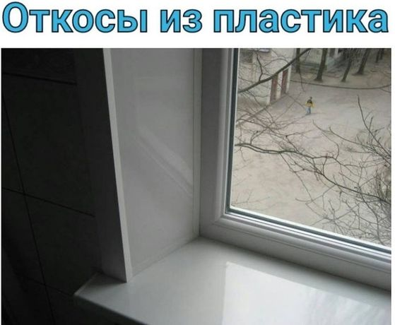 Откосы на окна, ремонт окна