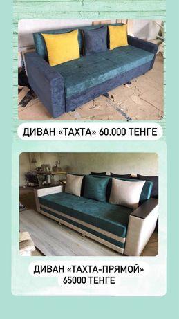 Новый диван отличного качества!