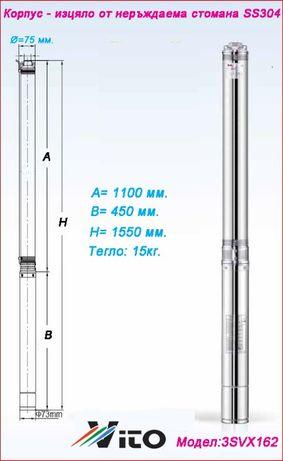 162 метра напор, 3 инчова Сондажна помпа от неръждаема стомана AISI304