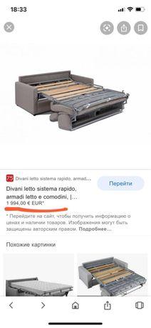 Продам диван производства Италия
