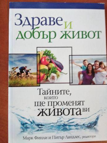 """В наличност!!! Безплатна книга """"Здраве и добър живот"""""""