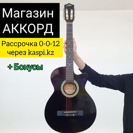 Аккорд Павлодар. Купить гитару в рассрочку! Доставка бесплатно!
