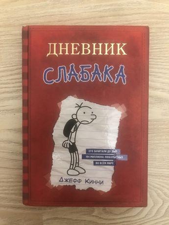 Книги дневник слабака
