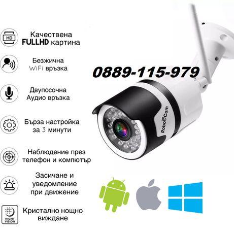 RoboCam Безжична FullHD WiFi IP 5MPX камера за външен монтаж видео