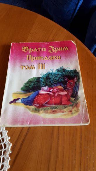 Братя Грим -класика в детските приказки