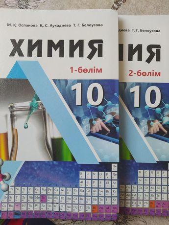 Учебники новые для 10 класса