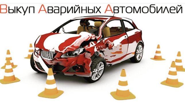 Выкуп аварийных, неисправных, сгоревших, проблемных автомашин.